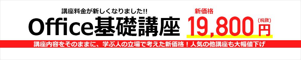 リニューアルオープン【期間限定】大幅割引キャンペーン