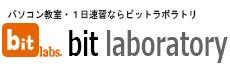 格安1日速習のパソコン教室ビットラボラトリ | 新宿・四谷からすぐ。顧客満足度95%以上