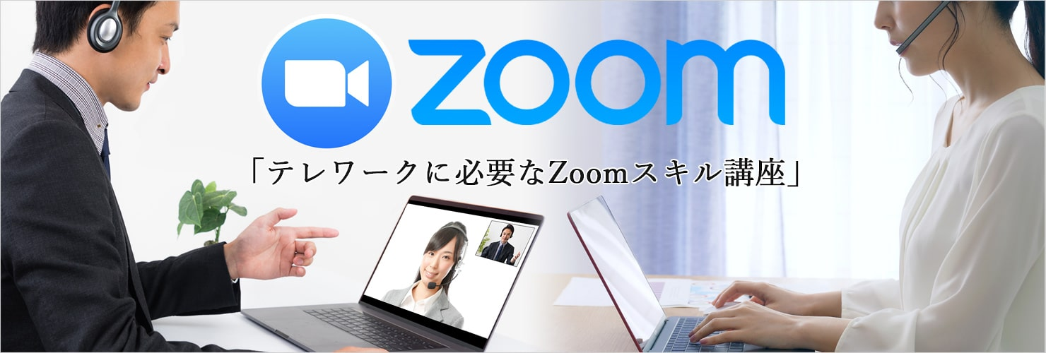 主催 方法 zoom