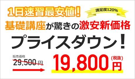 格安office講座が19,800円~