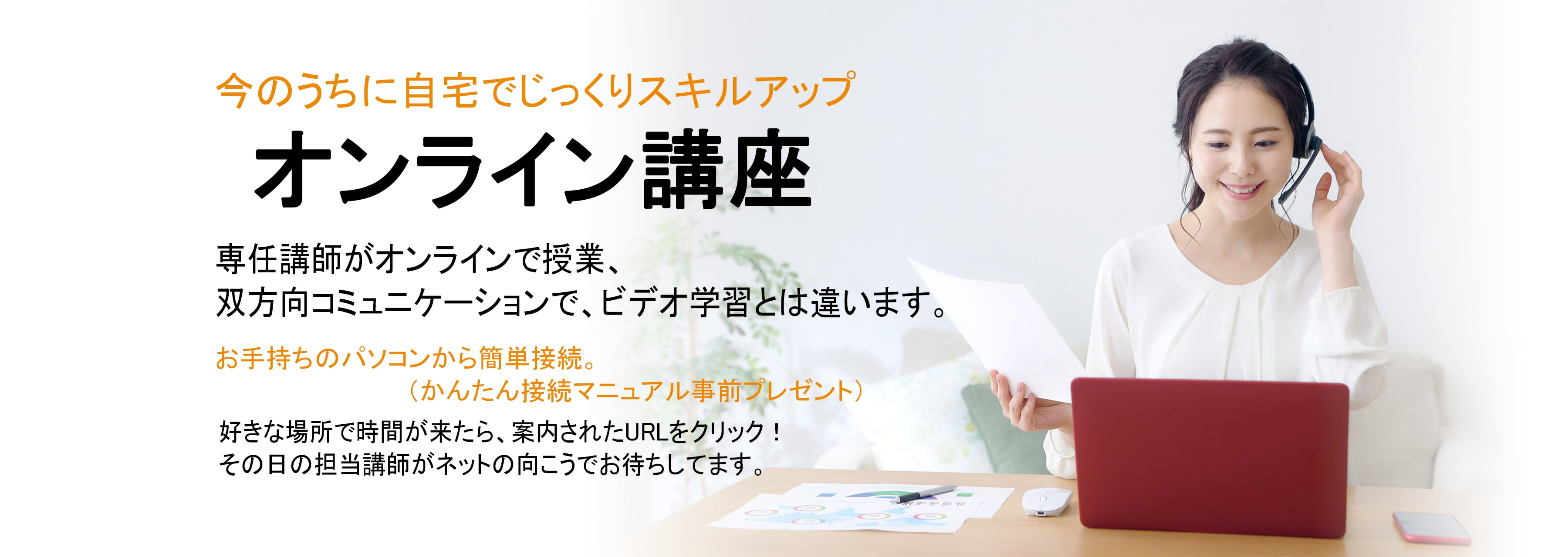 オンラインライブ授業