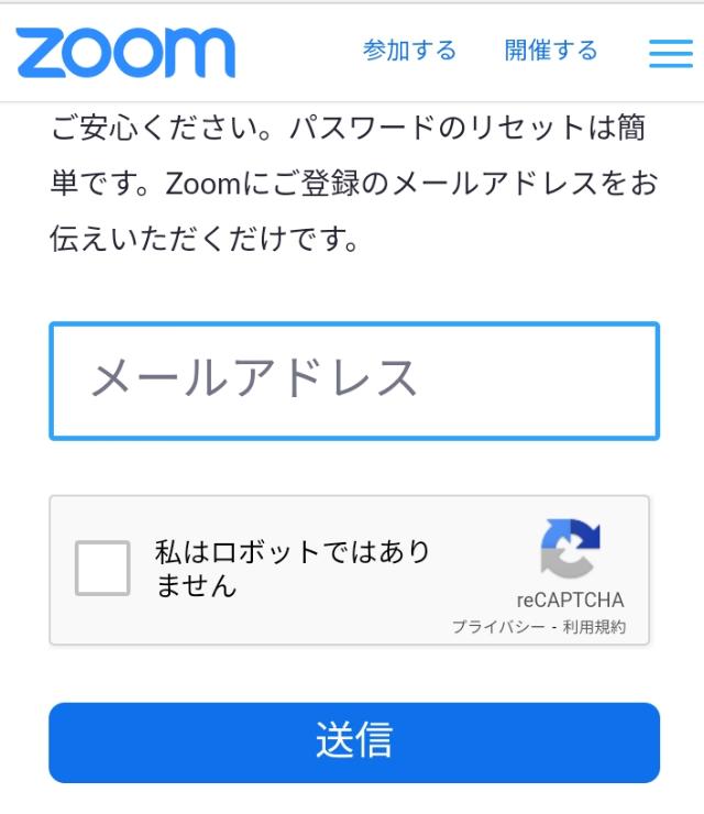 パスワード エラー Zoom Zoomアカウントのパスワードを忘れた!確認・再設定・変更方法