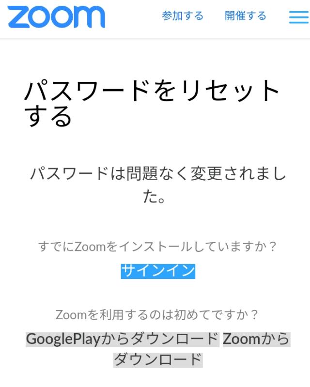 Zoom パスワード エラー